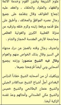 كتاب خلاصة الإكسير في نسب الإمام الرفاعي الكبير screenshot 3