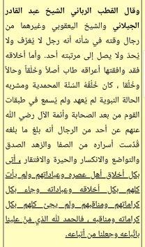 كتاب خلاصة الإكسير في نسب الإمام الرفاعي الكبير screenshot 1