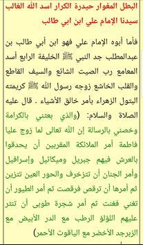 كتاب خلاصة الإكسير في نسب الإمام الرفاعي الكبير screenshot 7
