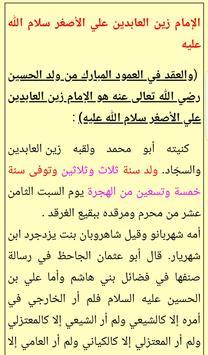 كتاب خلاصة الإكسير في نسب الإمام الرفاعي الكبير screenshot 4