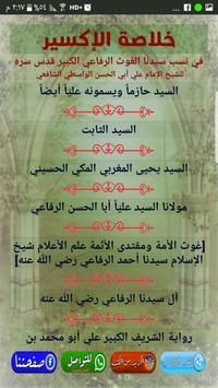 كتاب خلاصة الإكسير في نسب الإمام الرفاعي الكبير screenshot 5