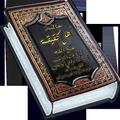 كتاب حالة اهل الحقيقة مع الله