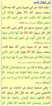 كتاب معراج الوصول إلى حضرات الرضا والقبول Ekran Görüntüsü 14