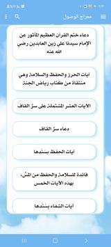 كتاب معراج الوصول إلى حضرات الرضا والقبول скриншот 19