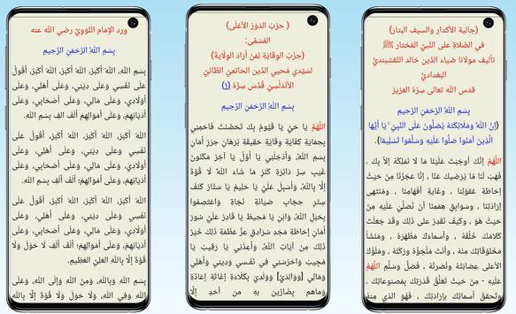 كتاب معراج الوصول إلى حضرات الرضا والقبول скриншот 22