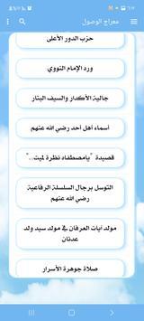 كتاب معراج الوصول إلى حضرات الرضا والقبول скриншот 11