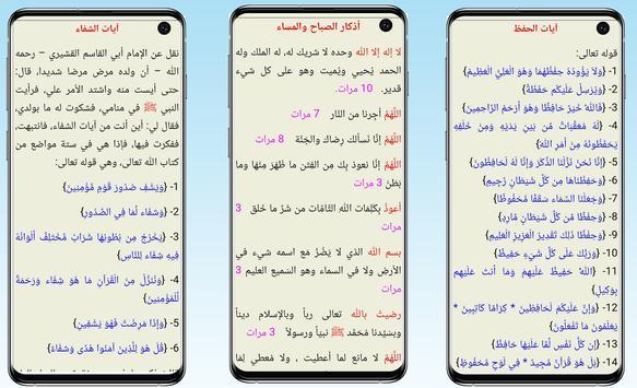 كتاب معراج الوصول إلى حضرات الرضا والقبول Ekran Görüntüsü 20
