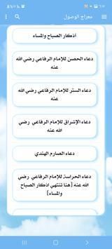 كتاب معراج الوصول إلى حضرات الرضا والقبول скриншот 20