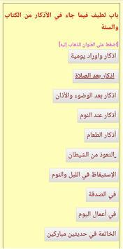 كتاب معراج الوصول إلى حضرات الرضا والقبول Ekran Görüntüsü 21