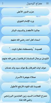 كتاب معراج الوصول إلى حضرات الرضا والقبول Ekran Görüntüsü 23