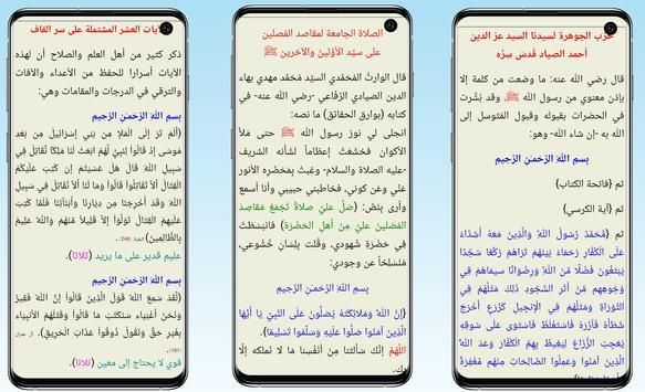 كتاب معراج الوصول إلى حضرات الرضا والقبول скриншот 5