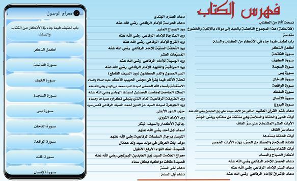 كتاب معراج الوصول إلى حضرات الرضا والقبول Ekran Görüntüsü 8
