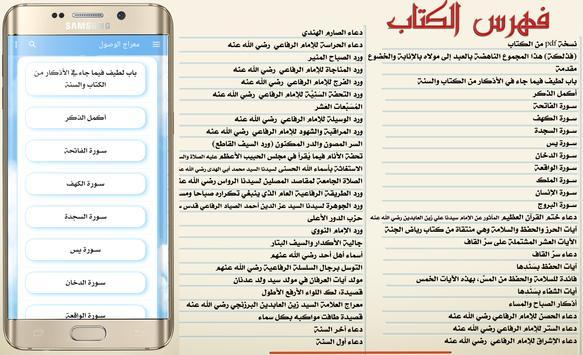 كتاب معراج الوصول إلى حضرات الرضا والقبول скриншот 8