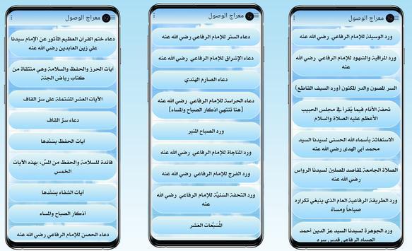 كتاب معراج الوصول إلى حضرات الرضا والقبول Ekran Görüntüsü 9