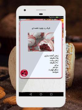 شیرینی های خونگی screenshot 3