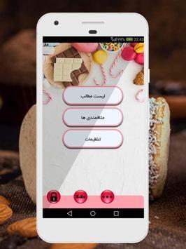 شیرینی های خونگی screenshot 1