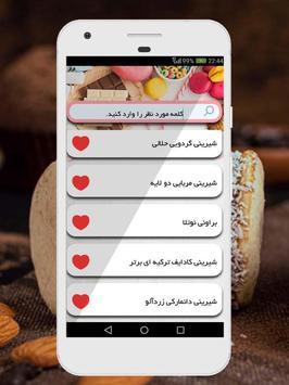 شیرینی های خونگی screenshot 2