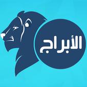 ابراج لايت icon