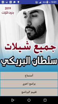 جميع شيلات سلطان البريكي poster