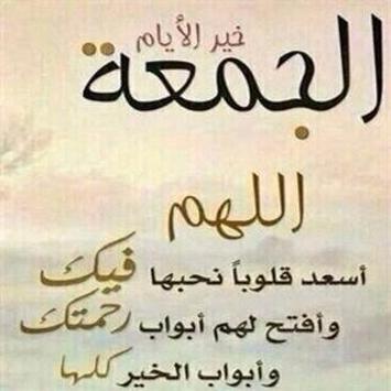 Jumma Mubarak Images And Dua For Android Apk Download