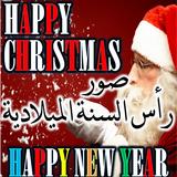 تهنئة براس السنة الميلادية و كريسماس 2021