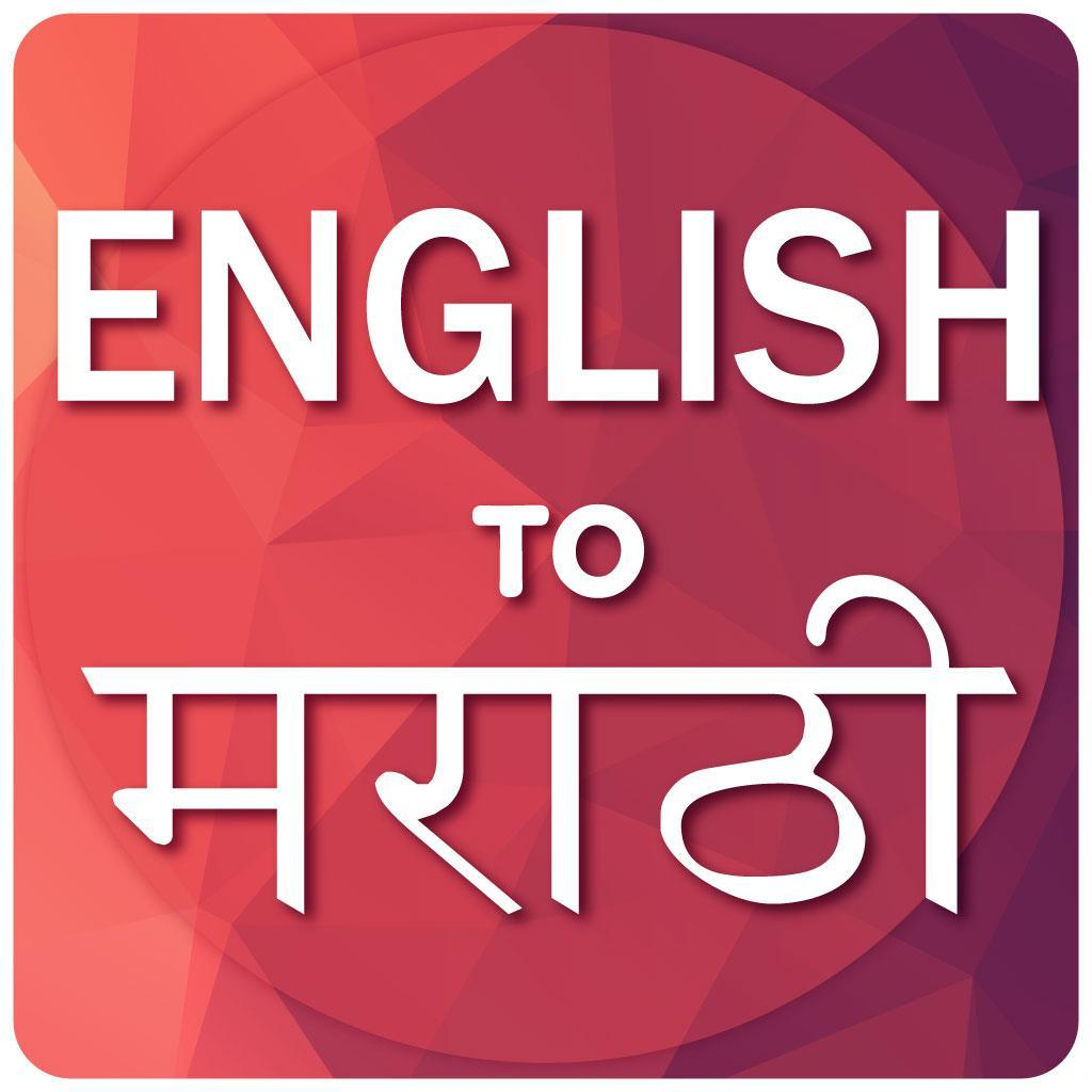 English To Marathi for Android - APK Download