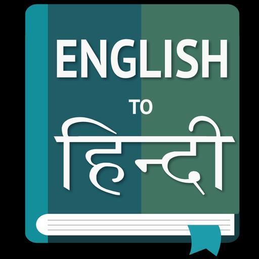 english to hindi dictionary free download full version for windows 10