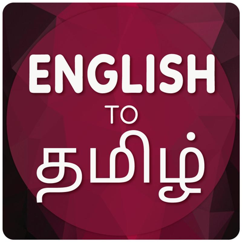 English To Tamil Dictionary App Download For Android ~ Lovely Moment