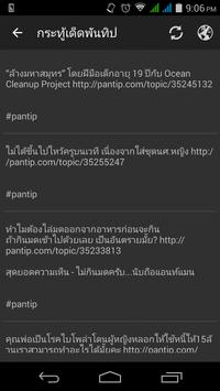 Cafe for Pantip™ screenshot 3