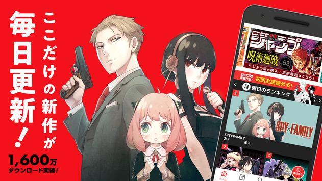 少年ジャンプ+最強人気オリジナルマンガや電子書籍、アニメ原作コミックが無料で毎日更新の漫画雑誌アプリ 海报