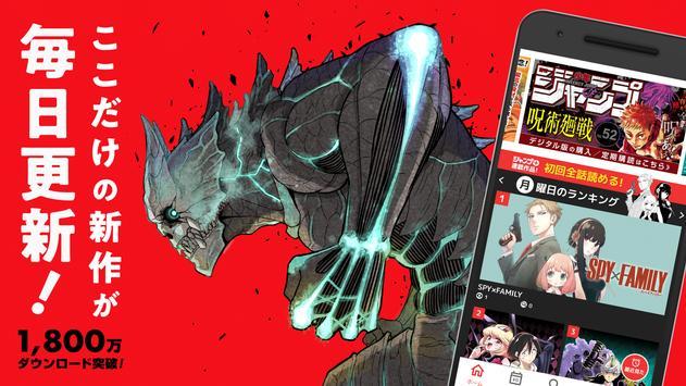 少年ジャンプ+最強人気オリジナルマンガや電子書籍、アニメ原作コミックが無料で毎日更新の漫画雑誌アプリ ポスター