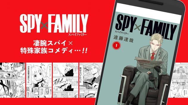 少年ジャンプ+最強人気オリジナルマンガや電子書籍、アニメ原作コミックが無料で毎日更新の漫画雑誌アプリ 截图 4