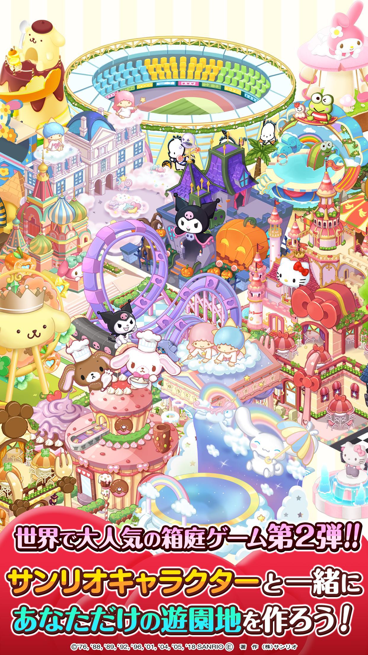 ハロー キティ ワールド 2