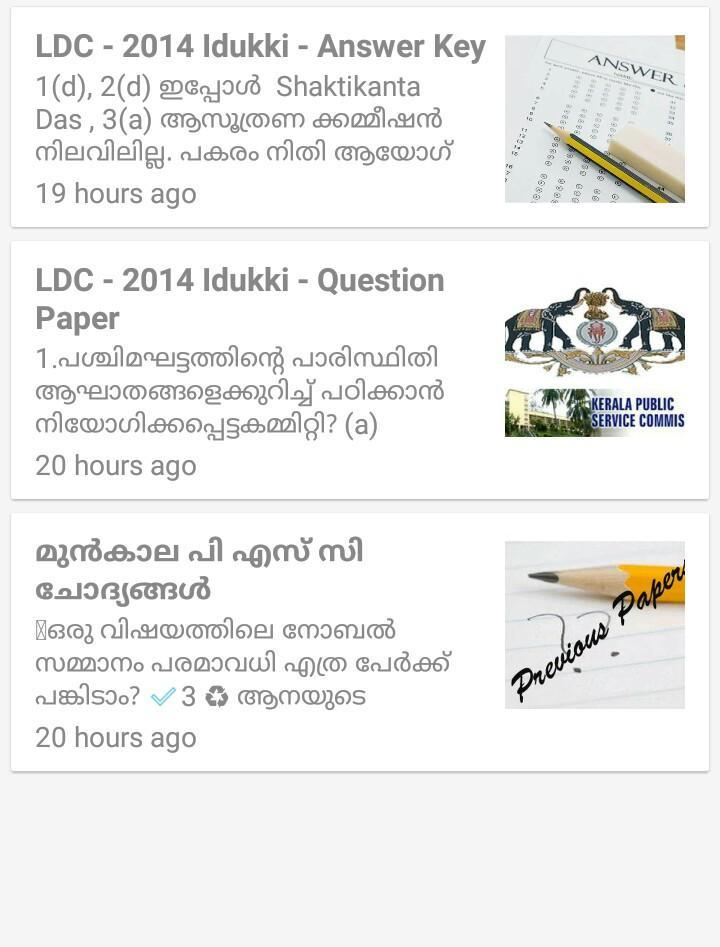 ACADEMIA - PSC Learning App poster