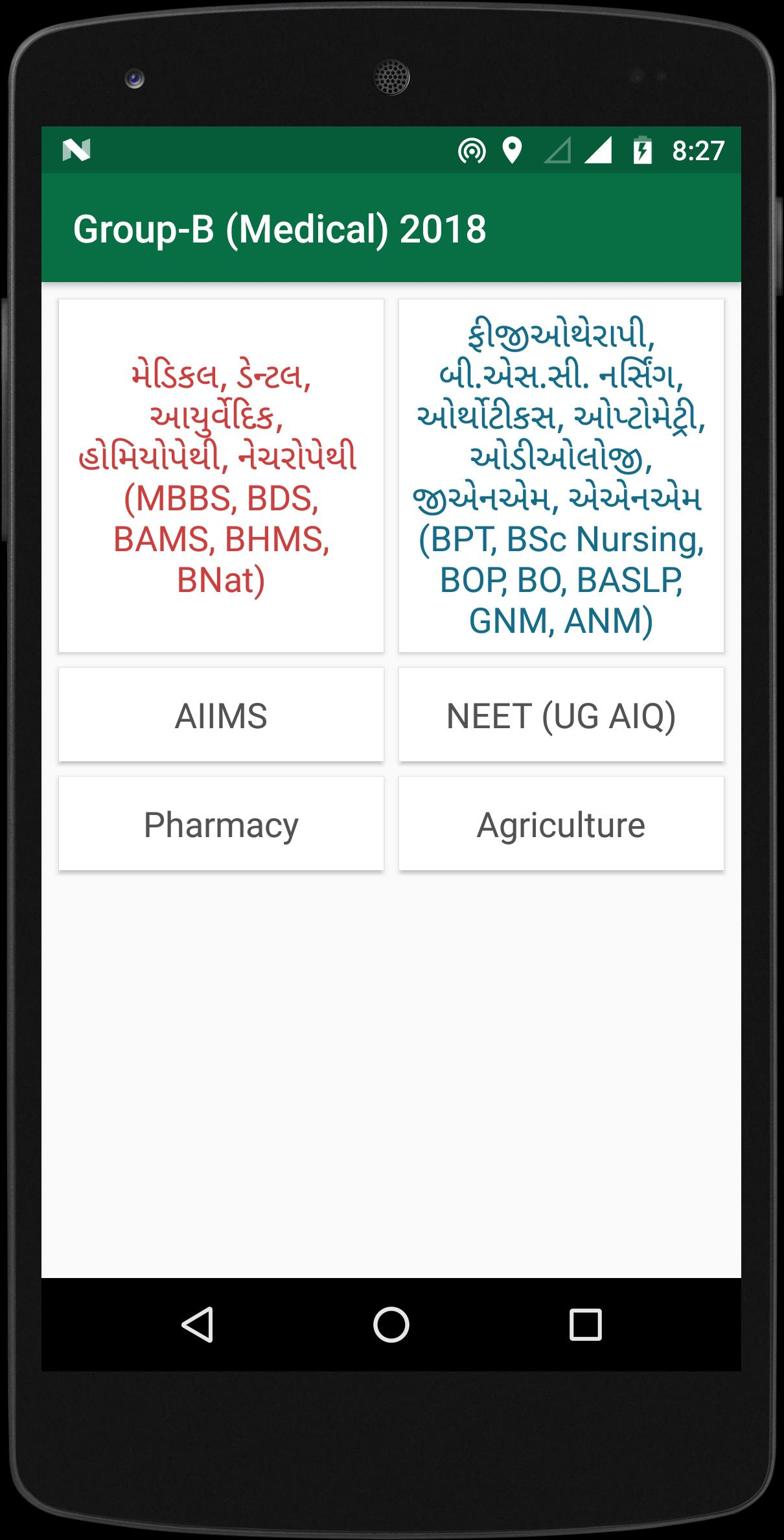 Gujarat Medical Admission 2019 for Android - APK Download