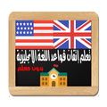الشامل في تعلم إتقان قواعد اللغة الانجليزية