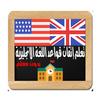 الشامل في تعلم إتقان قواعد اللغة الانجليزية ícone