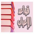 تعلم قواعد الإعراب في اللغة العربية مجانا بدون نت