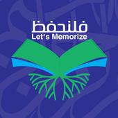فلنحفظ  -  لتيسير قراءة أو حفظ القرآن الكريم أيقونة