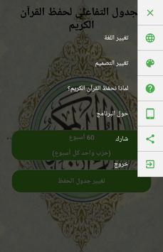 فلنحفظ  -  لتيسير قراءة أو حفظ القرآن الكريم تصوير الشاشة 1