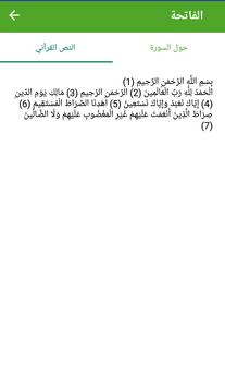 فلنحفظ  -  لتيسير قراءة أو حفظ القرآن الكريم تصوير الشاشة 5