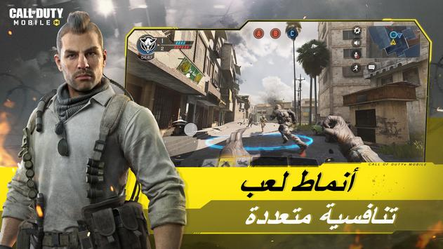 Call of Duty®: Mobile تصوير الشاشة 6