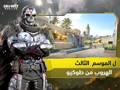 Call of Duty®: Mobile تصوير الشاشة 8
