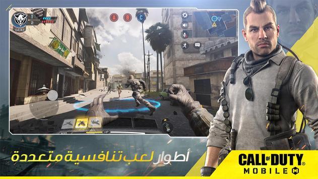 Call of Duty®: Mobile الملصق