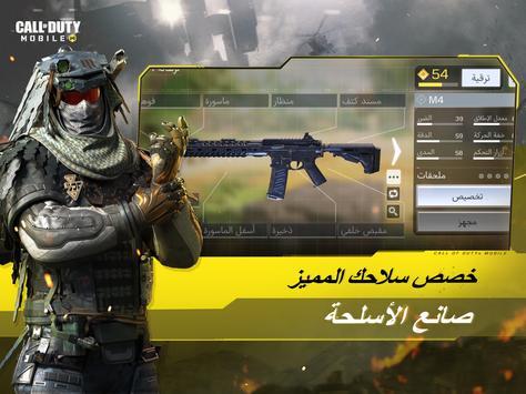 Call of Duty®: Mobile تصوير الشاشة 10