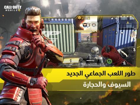 Call of Duty®: Mobile تصوير الشاشة 12