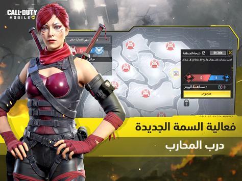 Call of Duty®: Mobile تصوير الشاشة 19