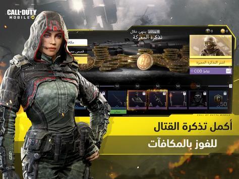 Call of Duty®: Mobile تصوير الشاشة 21