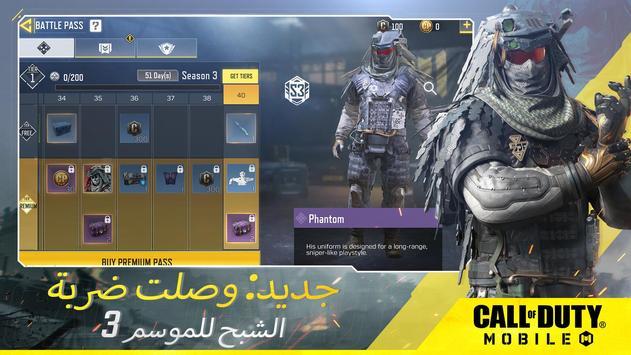 Call of Duty®: Mobile تصوير الشاشة 2