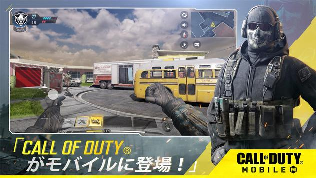 Call of Duty®: Mobile ポスター
